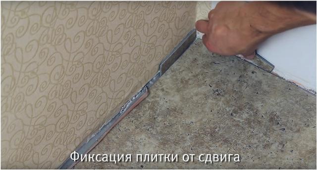 Фиксация плитки от сдвига