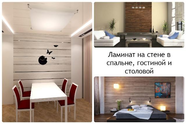 Ламинат на стенах разных комнат
